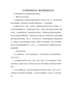 《计算机网络技术》精品课程建设总结.doc