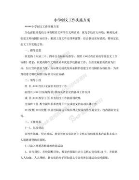 小学创文工作实施方案.doc