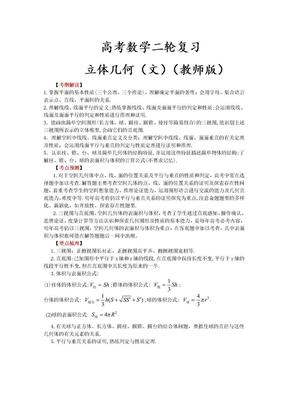 【跃渊风暴】【恒心】高考数学二轮复习-立体几何(文)(教师版).doc