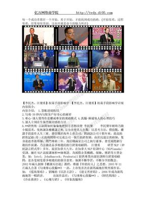 李民杰、江健勇权谋手段影响学.DOC