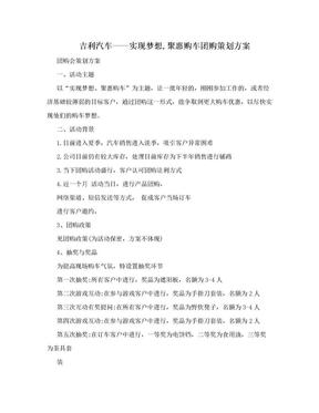 吉利汽车——实现梦想,聚惠购车团购策划方案.doc