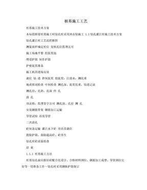 桩基施工工艺.doc