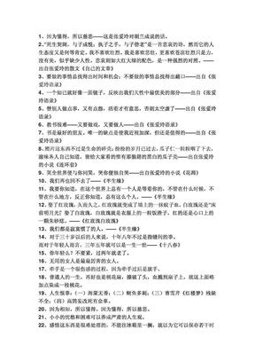 张爱玲经典语录大全.pdf