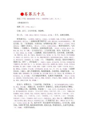 《资治通鉴》胡三省音注 卷033.doc