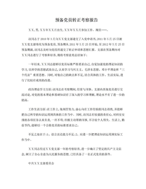 预备党员转正考察报告(范文).doc