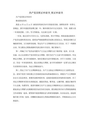 共产党员转正申请书_转正申请书.doc