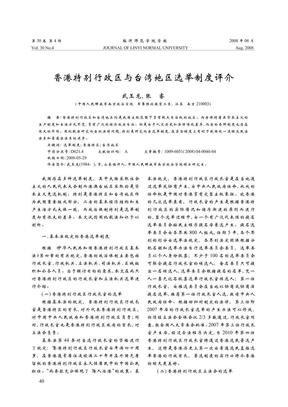 香港特别行政区与台湾地区选举制度评介.pdf