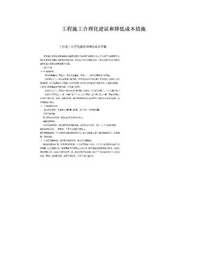 工程施工合理化建议和降低成本措施.doc