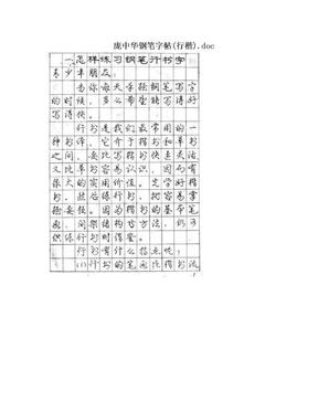庞中华钢笔字帖(行楷).doc.doc