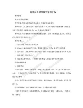 国外汉语课堂教学案例分析.doc