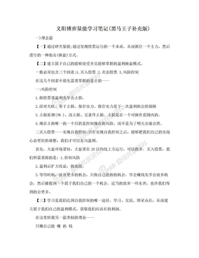 义阳博弈量能学习笔记(黑马王子补充版).doc