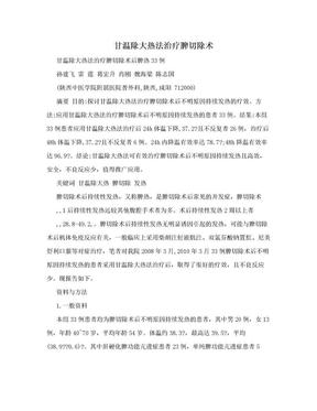甘温除大热法治疗脾切除术.doc