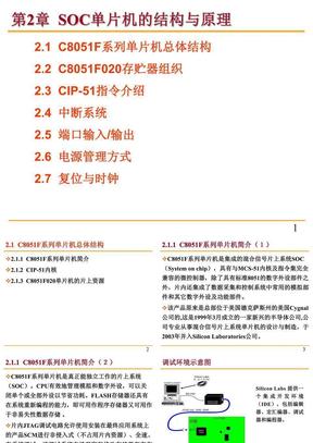 C8051F单片机课件(鲍可进)第2章_SOC单片机的结构与原理.ppt