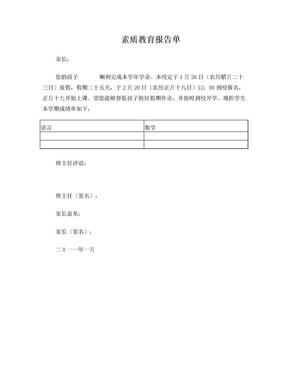 素质教育报告单幼儿.doc