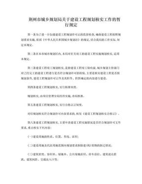 荆州市城乡规划局关于建设工程规划核实工作的暂行规定.doc