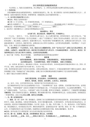 高考古诗鉴赏方法与步骤.doc