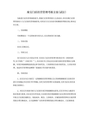 珠宝门店经营管理考核方案(修改).doc