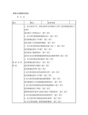 涉密人员保密自查表.doc