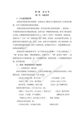 古汉语 语法.doc