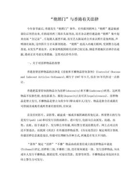 """""""艳照门""""与香港有关法律.doc"""
