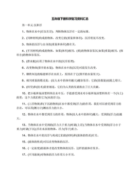 五年级下册科学复习资料汇总.docx