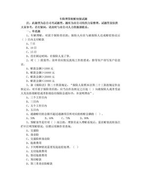 初级理赔员考试题库------专业类(车险理赔).doc
