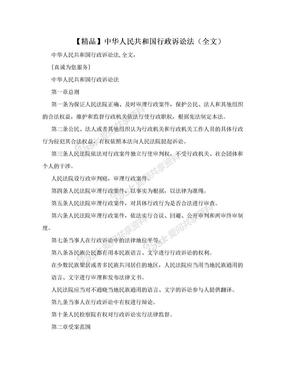 【精品】中华人民共和国行政诉讼法(全文).doc