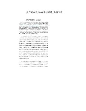 共产党宣言3000字读后感_免费下载.doc