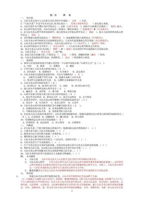 浙江人际关系心理学考试复习资料.doc