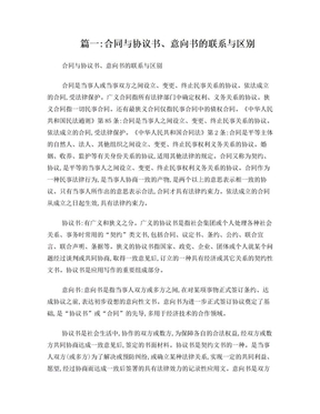 意向书与合同的联系.doc