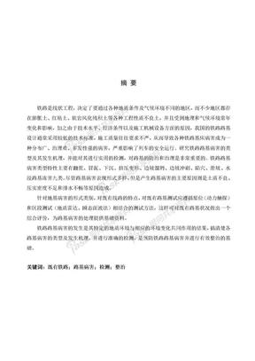 铁路路基病害防治与检测毕业论文.doc