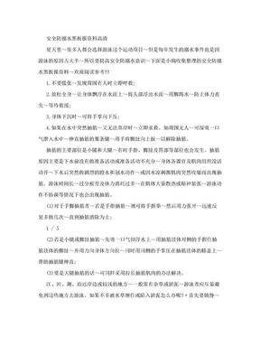 安全防溺水黑板报资料高清.doc