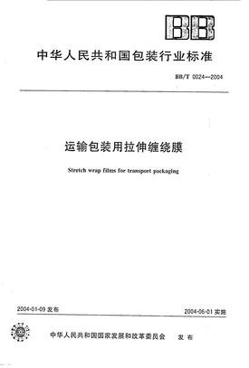 BBT 0024-2004 运输包装用拉伸缠绕膜.pdf