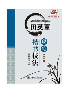 田英章硬笔楷书技法(配教学光盘) 书法入门.pdf