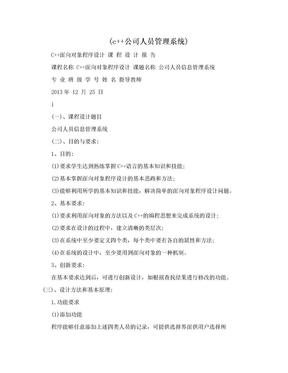 (c++公司人员管理系统).doc