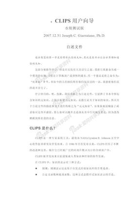 CLIPS中文用户手册.doc