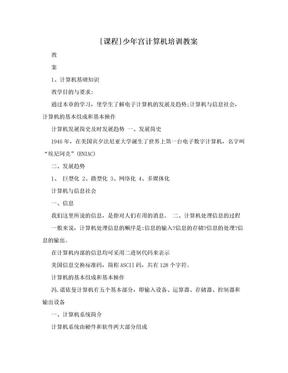[课程]少年宫计算机培训教案.doc