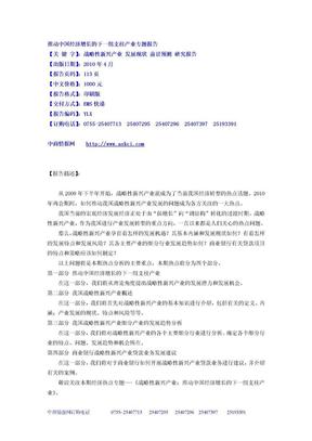 战略性新兴产业中的机会57-推动中国经济增长的下一组支柱产业专题报告.doc