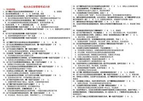 2019电大开放教育《办公室管理》期末考试必考重点【最新完整小抄.doc