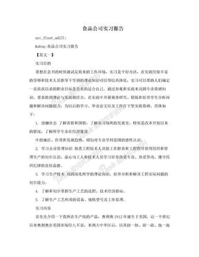 食品公司实习报告.doc