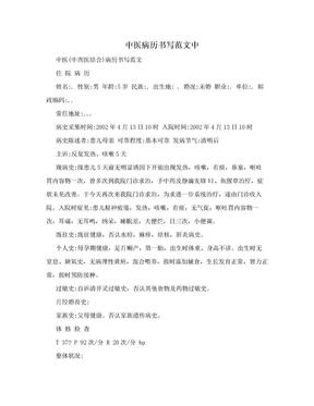 中医病历书写范文中.doc