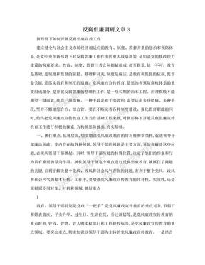 反腐倡廉调研文章3.doc