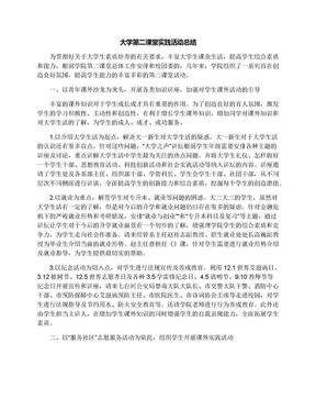 大学第二课堂实践活动总结.docx
