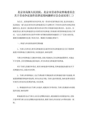 北京市高院关于劳动争议案件法律适用问题会议纪要二.doc