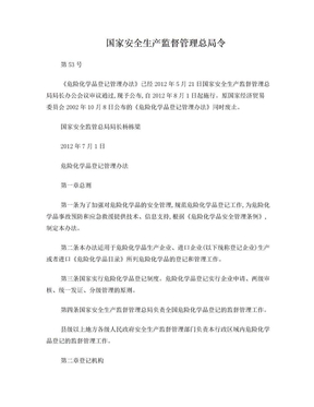 危险化学品登记管理办法(安监53号令).doc