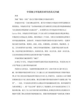 中国地方环境政治研究的范式突破.doc
