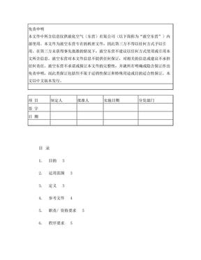 特种设备安全技术档案管理制度.doc