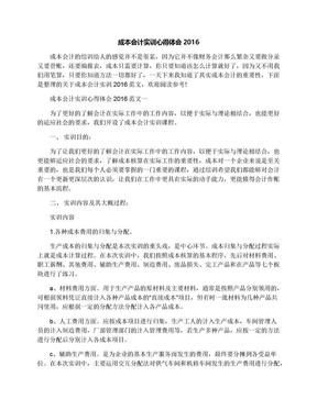 成本会计实训心得体会2016.docx