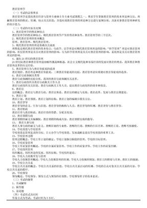 教育管理学(资料).doc