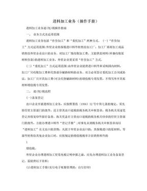 进料加工业务(操作手册).doc
